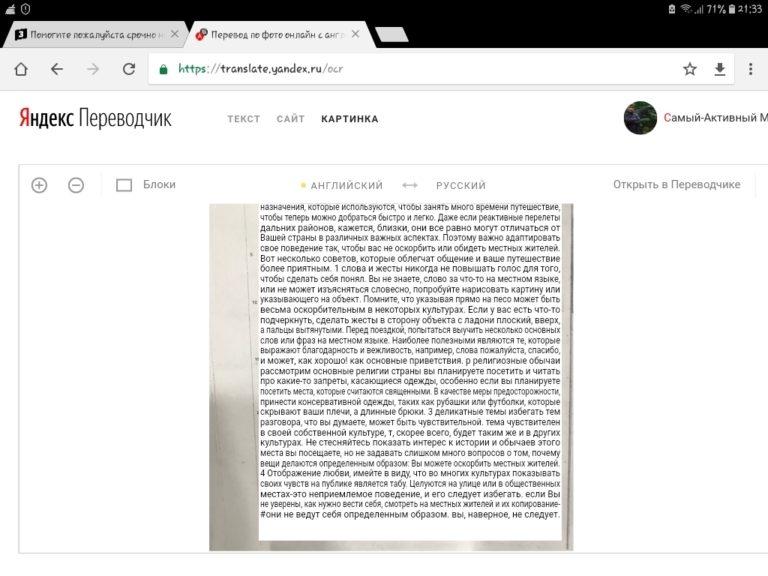 Онлайн переводчик из фото в текст онлайн