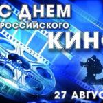 27 августа - день российского КИ...