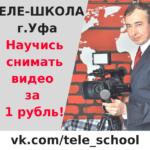 Научись снимать видео за 1 рубль...